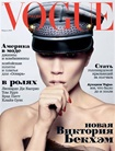 Vogue (Russian Edition) omslag